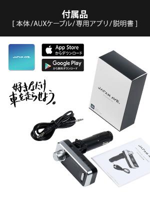 FMトランスミッター Bluetooth5.0 高音質 JAPAN AVE.