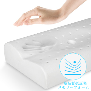 高品質低反発素材枕