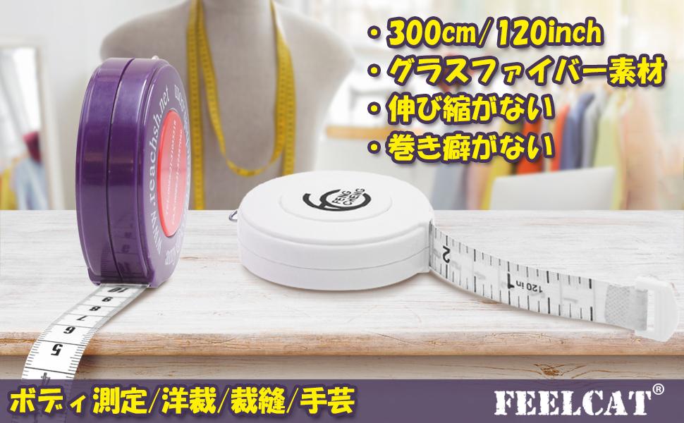 テープメジャー 3m