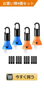 電球型LEDキャンプライト