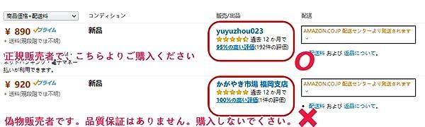 yuyuzhou023 こそが唯一の正規販売者