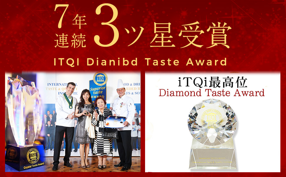7年連続3ツ星受賞 ITQI