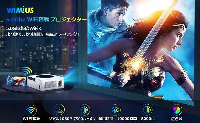 WiMiUS プロジェクター 5.0GWiFiでスマホとノートPCに接続可 7500ルーメン 高輝度 高解像度 リアル1920*1080P 4K対応 台形補正 ズーム機能 USB/HDMI/AV/VGA対応 SWITCH/パソコン/IOS/Android/DVDなど接続可能
