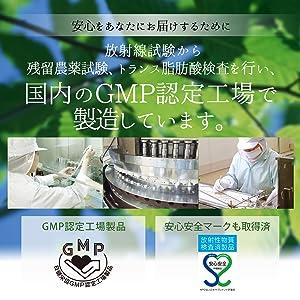 国内のGMP認定工場で製造