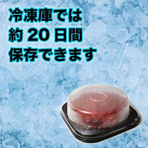 苺タルト 冷凍状態 約20日保存 可能