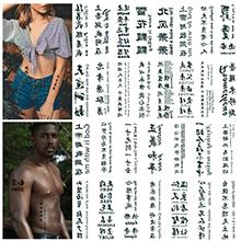 Chinese Temporary Tattoo