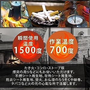 瞬間使用温度は1500度、作業温度は700度!