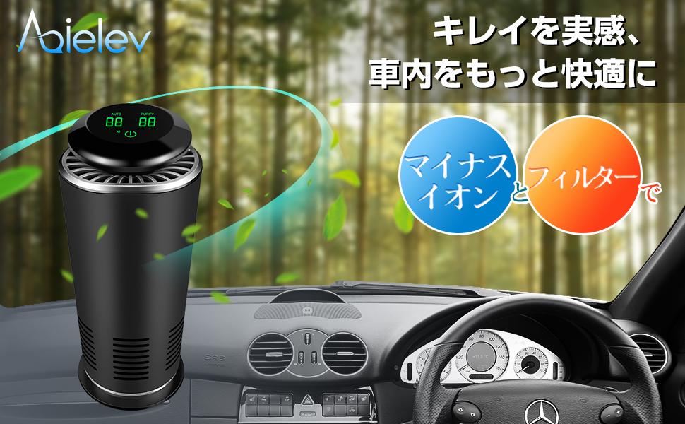車用空気清浄