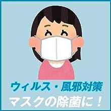 マスク ウィルス 風邪 予防 シェリスタ