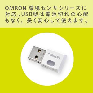 OMRON 環境センサシリーズに対応。USB型は電池切れの心配もなく、 長く安心して使えます。