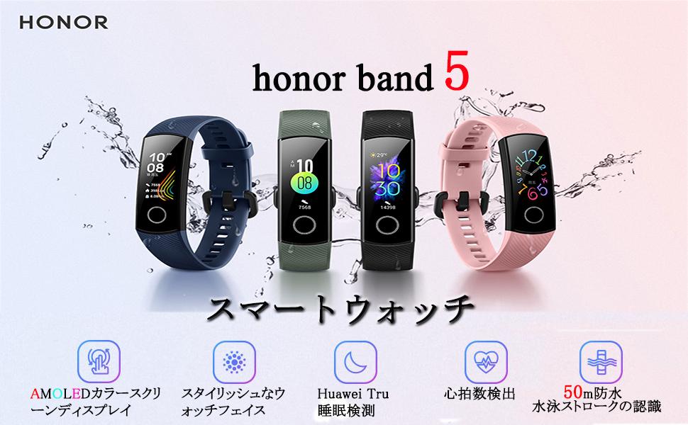 HONOR Band 5 スマートウォッチ