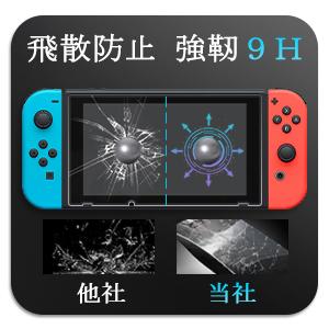 nintendo switch フィルム ガラスフィルム