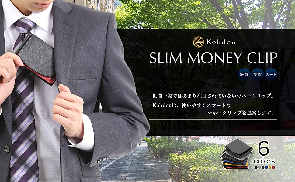 【 Kohdou thin wallet with money clip 】