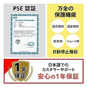 安全 PSE