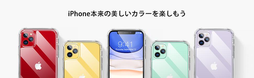 iPhone本来の美しいカラーを楽しもう