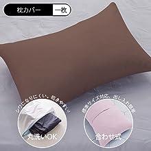 枕カバー(2枚)