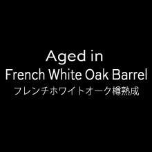 French White Oak Barrel