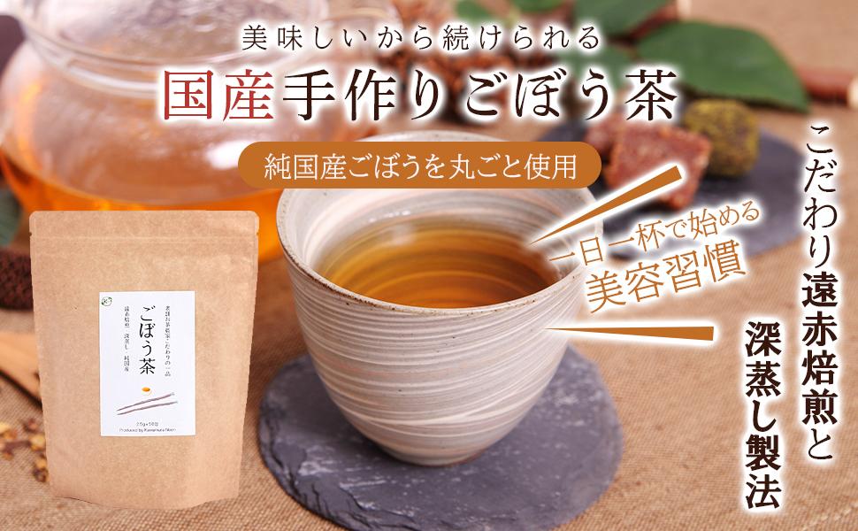 国産 ごぼう茶 ごぼう丸ごと使用