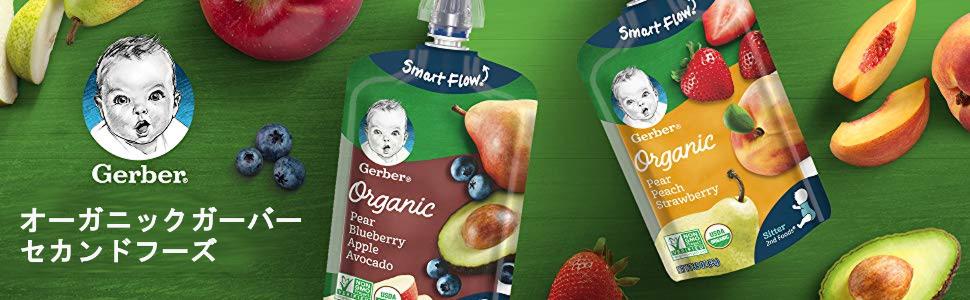 Organic Gerber 2nd Foods(オーガニックガーバー・セカンドフーズ)には、有機栽培の果物と野菜(または穀物と果物のミックスである場合もあります)を組み合わせた2種類以上の素材が含ま
