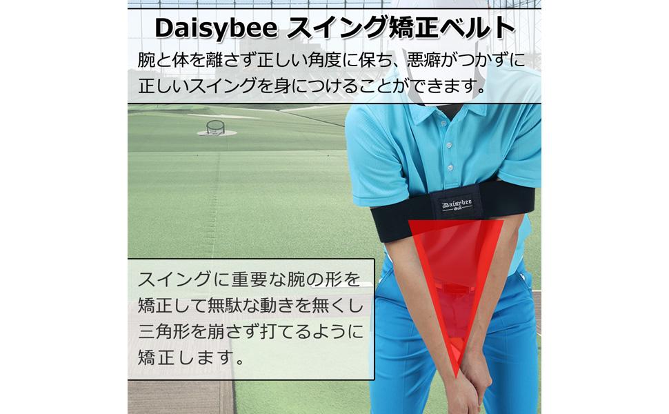 Daisybee ゴルフ スイング トレーニングベルト