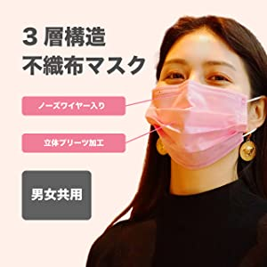 Amazon 不織布 血色 マスク 血色カラーマスク使い捨て不織布はAmazonと楽天で!口コミ評価ベスト3