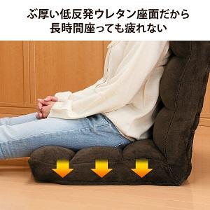 分厚い低反発ウレタン座面だから長時間座っても疲れない