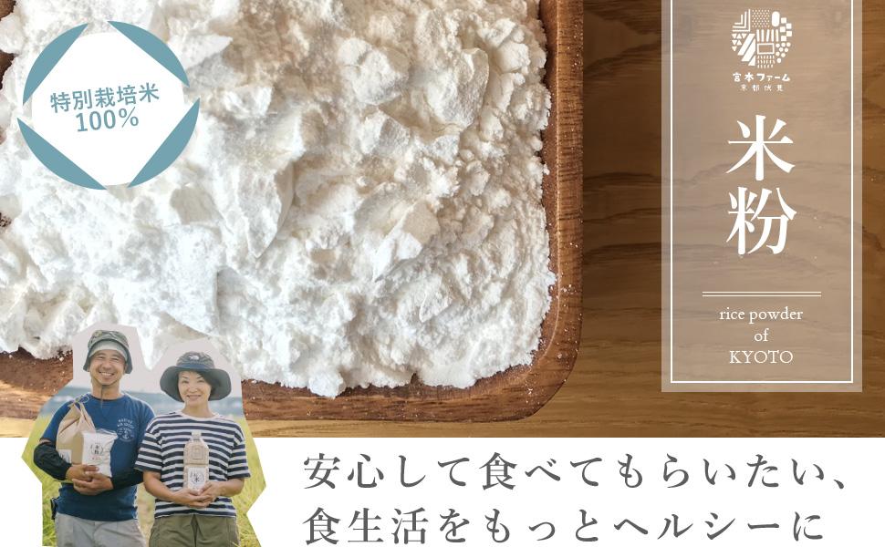私たちが育てたお米「にこまる」を贅沢にそのまま米粉にしています。お米の甘味と旨味が際立つ、おいしい米粉をぜひお菓子やお料理に