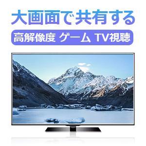 大画面で映像を楽しめる:  映像をテレビで見たい、そういう時はどうすれば良いかな、これを買いましょう。