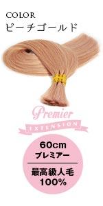 60cmピーチゴールド
