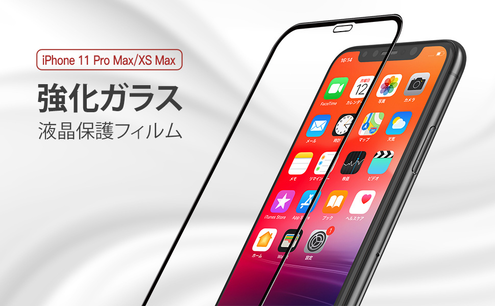 iPhone Xs Max 全面保護フィルム iPhone 11 Pro Max