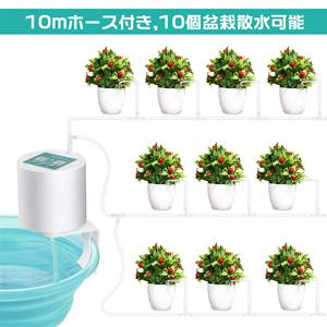 10鉢対応可能
