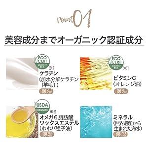 サロン品質,オーガニックシャンプー,美容成分もオーガニックで実現