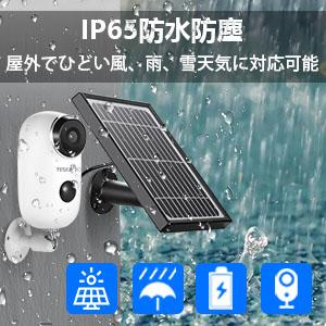 屋外カメラ wifi