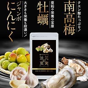 大きさも栄養も段違い!ジャンボにんにく。亜鉛や栄養の宝庫!牡蠣。クエン酸たっぷり!南高梅。
