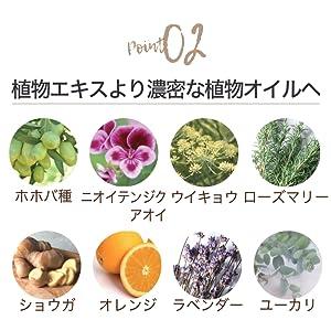 濃密,植物オイル,美容成分