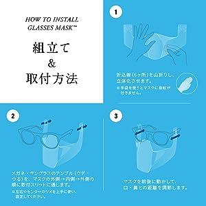 GLASSES MASK 使用方法