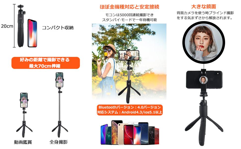 自撮り棒 Bluetooth セルカ棒