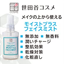 世田谷コスメ ミスト化粧水 フェイスミスト メイク直し メイク崩れ 無添加 低刺激 乾燥
