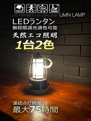 ランタン キャンプライト led