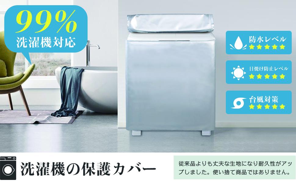 洗濯機カバー 二層式専用
