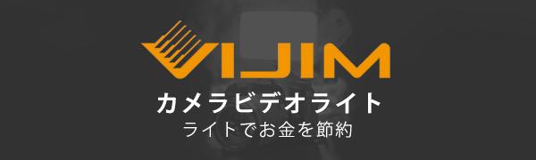 VIJIM LEDビデオライト