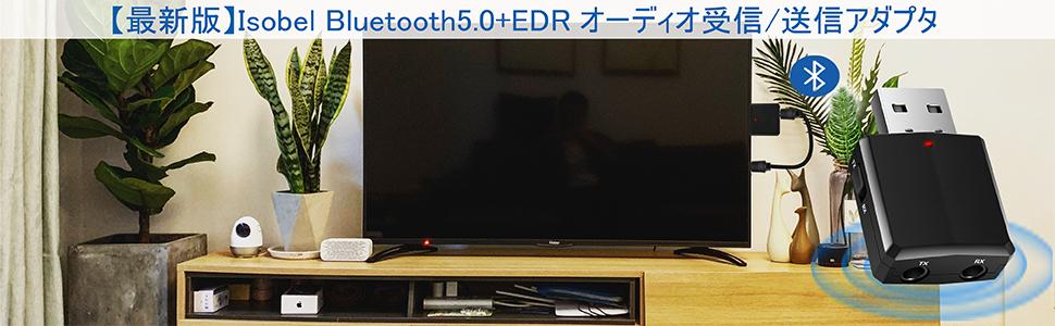Bluetooth5.0+EDR レシーバー/トランスミッター