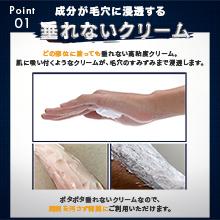 REGNOS(レグノス)除毛クリームは垂れないから使いやすい