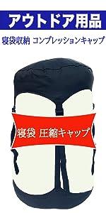 寝袋圧縮キャップ