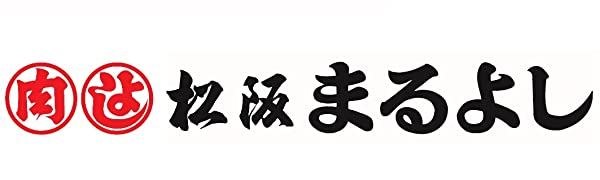 松阪牛(松坂牛)専門店 松阪まるよし