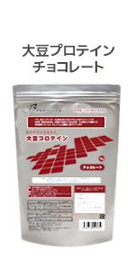 大豆プロテイン チョコレート