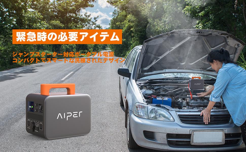 ジャンプスターター対応蓄電池