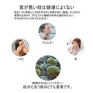枕 綿 吸湿性 発散性