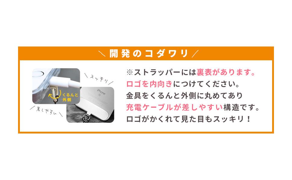 ストラッパーには裏表があります。ロゴを内側にしてください。この方が充電ケーブルが差しやすく、ロゴが隠れて見た目もスッキリ!