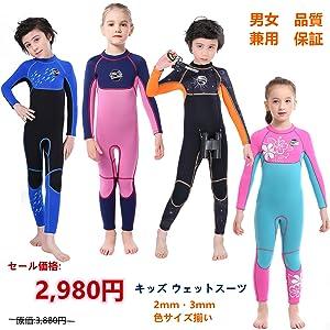 子供用ウェットスーツ